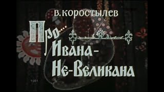 Детский спектакль Про Ивана не великана Часть 2