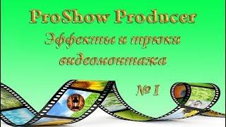 ProShow Producer.  Эффекты и трюки видеомонтажа