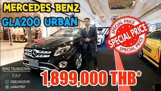Promotion Mercedes Benz GLA200 Urban