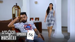 Haratha Hera | Episode 56 - (2020-02-08) | ITN Thumbnail