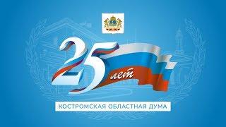 Фильм к юбилею Костромской областной Думы