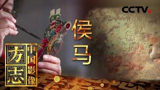 《中国影像方志》 第529集 山西侯马篇| CCTV科教