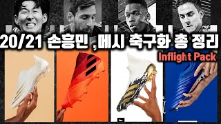 20/21 손흥민, 메시, 포그바  축구화, 아디다스 …