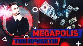 MEGAPOLIS - ЛЕГЕНДАРНЫЙ ПРОЕКТ! Заработок без вложений!!! Покупай себе бизнес и зарабатывай!