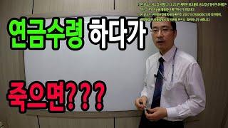 ★예진아빠의 착한보험---연금수령하다가  죽으면???★