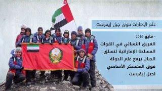 علم الإمارات  فوق جبل إيفرست
