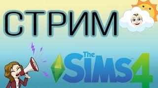 The Sims 4: СТРИМ:3 создаю симов и общаюсь в чатике