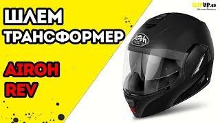 Обзор на шлем Airoh rev от центра мотоэкипировки FLIPUP.ru
