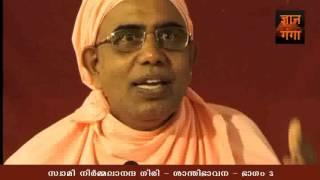 SWAMI NIRMALANANDA GIRI   SHANTI BHAVANA   PART-3