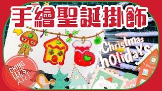 聖誕裝飾 手繪   吳竹水彩筆   薑餅人   糖果屋   聖誕襪   水彩教學   圣诞装饰 手绘  水彩教学   【ジンジャーマン】【クリスマス靴下】【キャンディハウス】を水彩色鉛筆で描いてみた