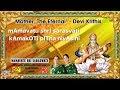Mamavathu Sri Saraswathi with Lyrics | Hindolam Adhi | Devi Krithis | Mambalam Sisters