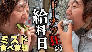 出演> 怪物くん(お笑い芸人) <カメラ・編集> 上田(怪物くんの友達) 給料が入ったのでミスタードーナッツの食べ放題に行きました。