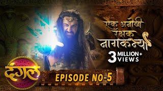 Naagkanya Ek Anokhi Rakshak || Episode 05 || New TV Show || Dangal TV Channel