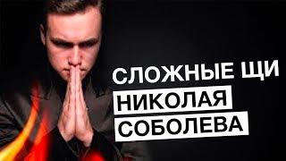 Сложные щи Николая Соболева   Планёрка