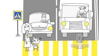 Безопасный переход  Водитель