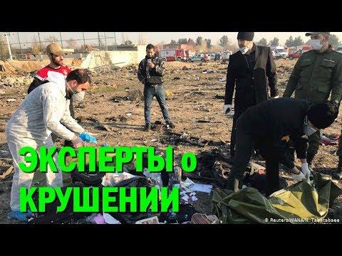 Украинские эксперты о крушении самолета в Иране