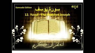 012 Yoosuf سورة يوسف (The Prophet Joseph) KANNADA QURAN TRANSLATION
