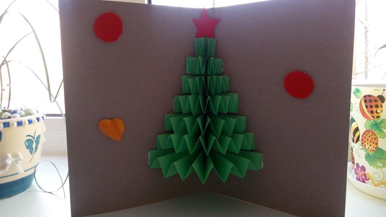 Днем ро.д, как сделать елку 3д из бумаги на открытку