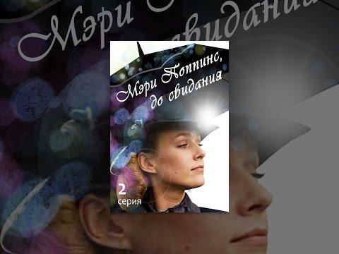 Мэри Поппинс за кадром