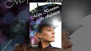 Мэри Поппинс, до свидания. Серия 2