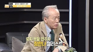 [제정임의문답쇼] '영재 탐지기' 금난새?…그의 눈에 들어 성공한 인물은