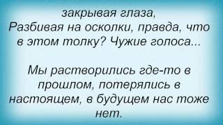 Слова песни Отпетые Мошенники Сердцем к сердцу Feat A Studio