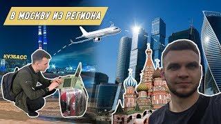 Смотреть видео В Москву из региона. Начинаем товарный бизнес. Жизнь в Москве. онлайн