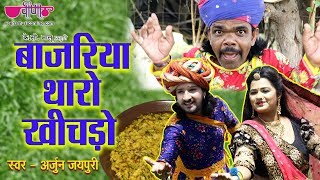 Bajaria Tharo Khichdo लागे घणो सुवाद   New Marwadi DJ Song 2019   Rajasthani DJ Arjun Jaipuri