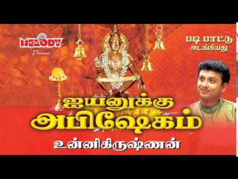 En Gurunatha En Gurunatha  Unnikrishnan  Tamil Devotional  Ayyappan Songs