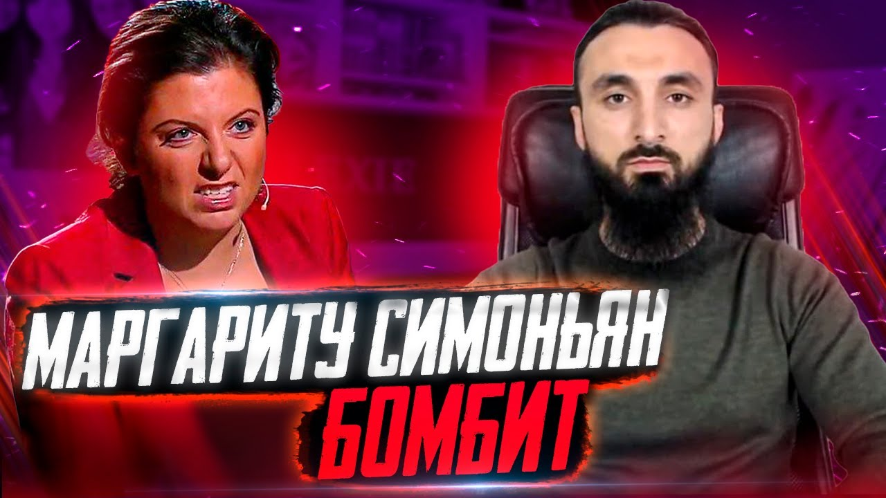 Маргариту Симоньян бомбит от моих роликов в трендах YouTube