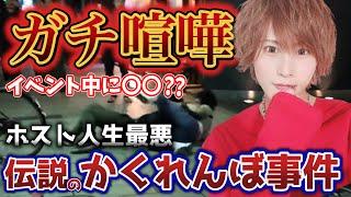 【暴露】ホスト人生で1番やばかったお客様との大喧嘩!!
