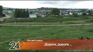 Новости Альметьевска эфир от 16 января 2018 года