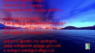 மயிலிறகே மயிலிறகே வருடுகிறாய் மெல்ல  | Mayilrage Tamil Lyric Song | Anbe Aaruyire | A.R.Rahman