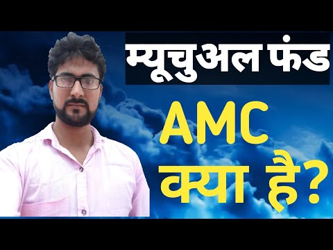 mutual-fund---3-|-what-is-asset-management-company-|-what-is-amc-by-ashok-singh