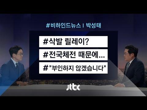 """[비하인드 뉴스] 삭발 릴레이? / 전국체전 때문에… / """"부인하지 않겠습니다"""""""