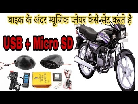 Motorcycle Anti-Theft System & Music Player with Speakers