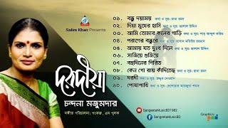 Chandona Mazumder - Dorodia | দরদীয়া | Full Audio Album | Sangeeta