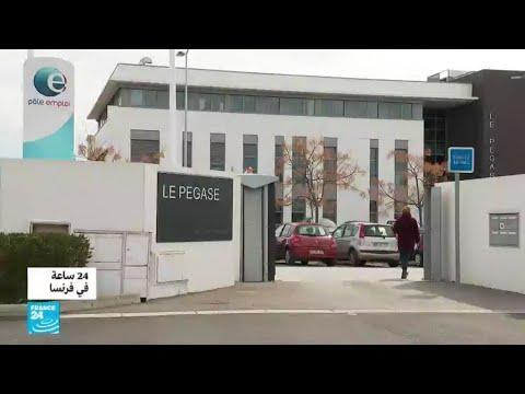فرنسا: عقوبات ضد العاطلين عن العمل -غير الجادين في البحث عن وظيفة-  - نشر قبل 1 ساعة