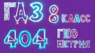 Атанасян Решебник по геометрии задача 404