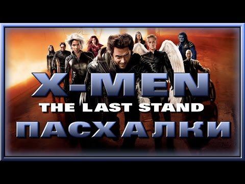 Пасхалки в фильме Люди Икс 3 - Последняя битва