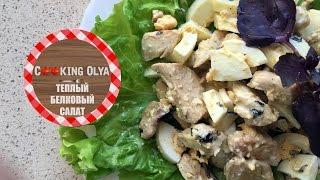 Фитнесс-рецепт   Теплый белковый салат   Быстрый и простой рецепт от CookingOlya