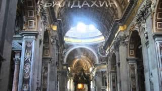 Рим и Ватикан(В ночи лазурной почивает Рим. Взошла луна и - овладела им, И спящий град, безлюдно-величавый, Наполнила своей..., 2013-09-02T09:44:19.000Z)