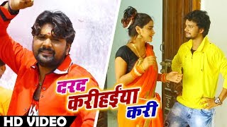 #Samar Singh का New बोलबम # Song दरद करिहईंया करी Darad Karihaiya Kare Kanwar Songs 2018