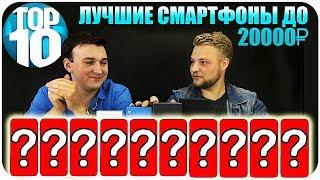 видео Лучшие смартфоны до 18 000 рублей