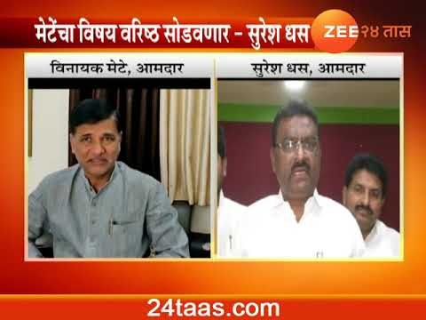 Beed MLA Vinayak Mete Oppose Pankaja Munde In Election