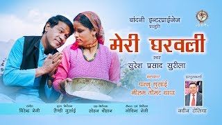 Latest Kumaoni Song (PROMO) Meri Gharwali By SURESH PRASAD SURILA
