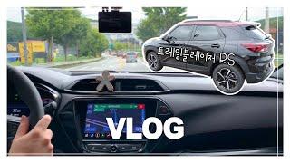 VLOG | 쉐보레 트레일블레이저 RS 출고 브이로그 …