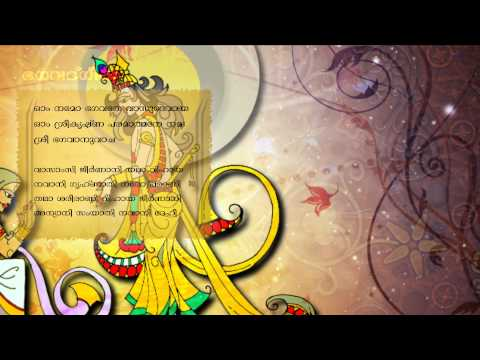 Bhagavad Gita Malayalam  - vasamsi jirnani yatha vihaya