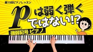 強弱記号のピアノは弱く弾くではない!?【第13回ピアニストが教えるレッスン】CANACANA Piano Lesson#13