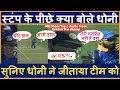स्टंप के पीछे क्या बोले धोनी 5 Audio, MS Dhoni Top 5 Audio From Behind The Stump, India Win, Ind Won